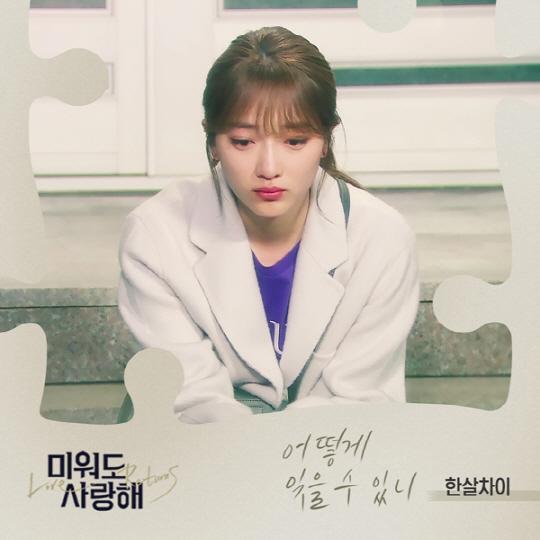 한살차이, '미워도사랑해' OST 참여…이별감성 '어떻게 잊을수 있니'