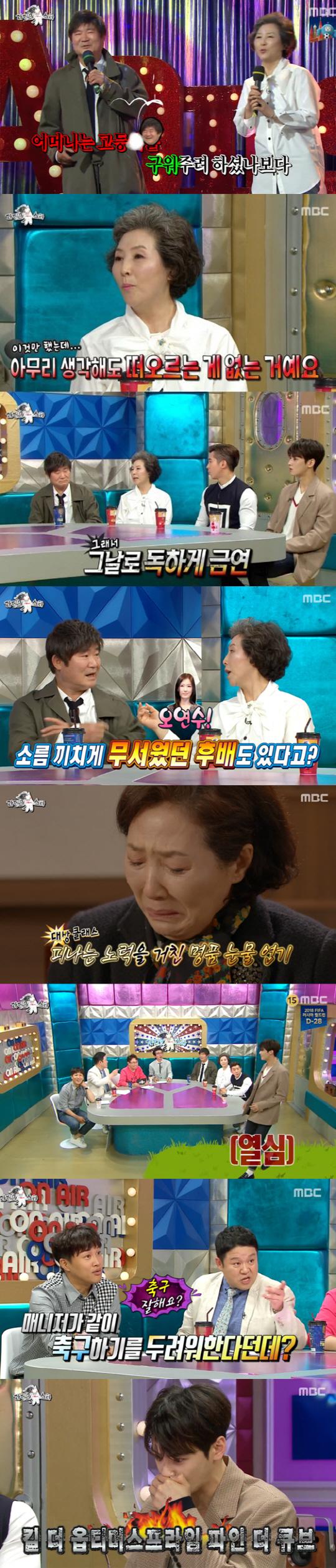 """[종합]""""담배·눈물·멜로""""…'라스' 고두심의 남다른 연기 열정"""