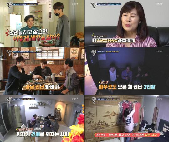 '살림남2' 9주 연속 水 예능 1위…김승현 父 가출 '큰 웃음' 선사