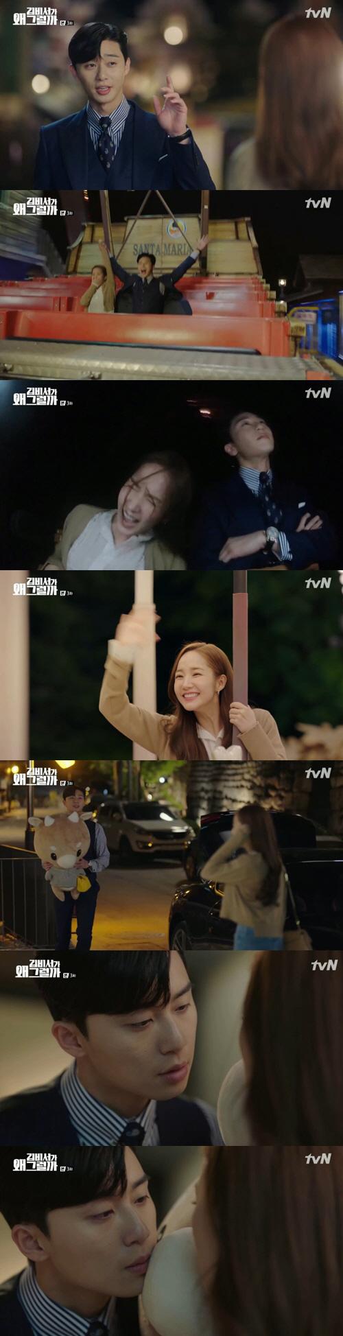 '김비서' 박서준 박민영과 핑크빛 기류…질투심 폭발