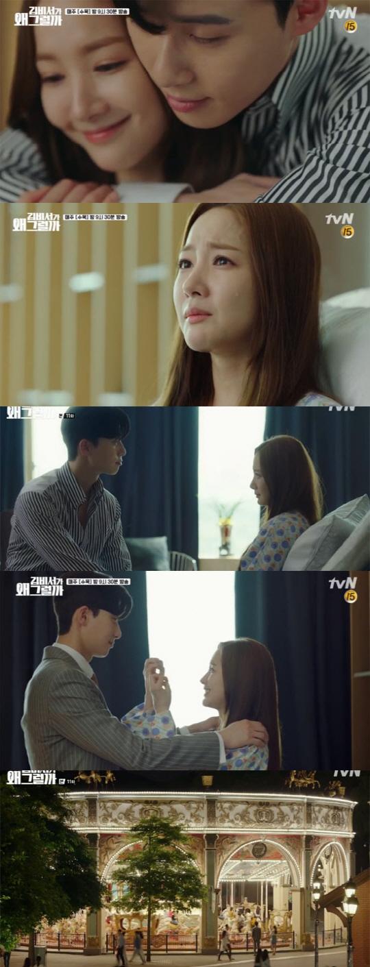 """[SC리뷰]""""백허그→동침"""" '김비서가 왜그럴까' 박서준♥박민영 본격 '심쿵' 서막"""