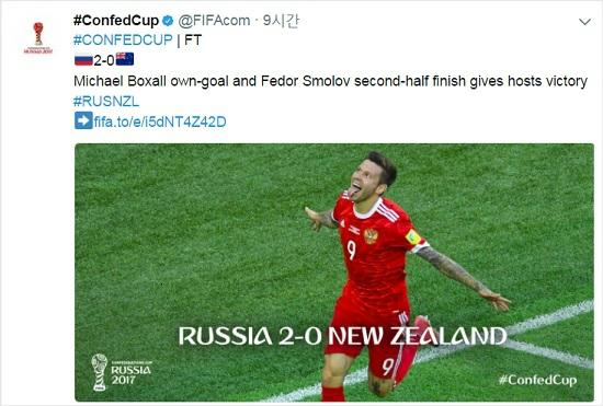 러시아, 컨페드컵 개막전서 뉴질랜드 격파