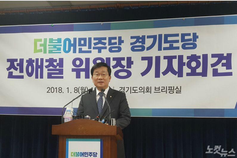 전해철, 경기지사 출마 선언…민주 도당위원장 사퇴