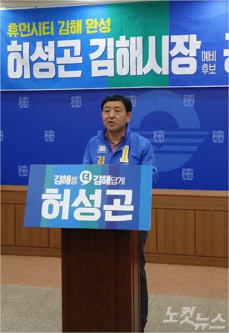 """허성곤 예비후보 """"김해를 세계적인 역사문화교육도시로"""""""
