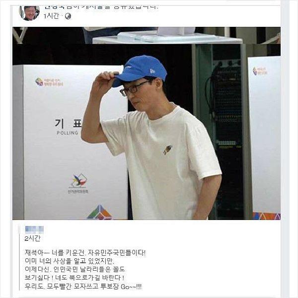 '파란모자' 유재석 '페미' 투표 스타 인증샷 SNS '시끌벅적'
