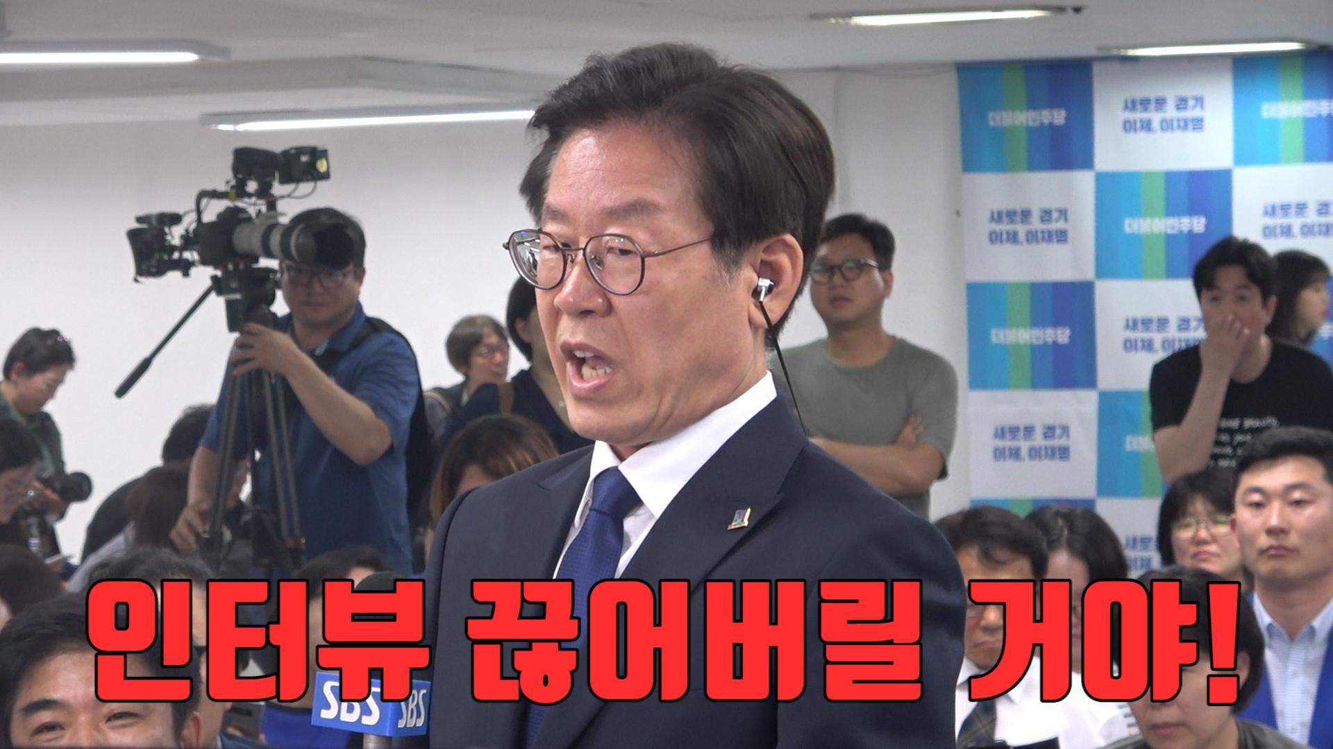 '인터뷰 태도' 논란 이재명, 원래 이런 분?