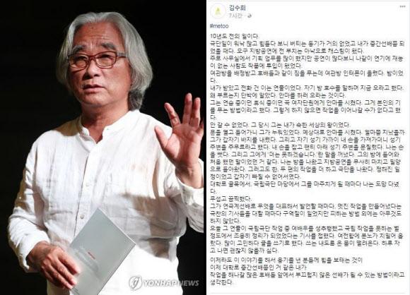 국립극단, 이윤택 성폭력 의혹 후 性관련 확약서 받아