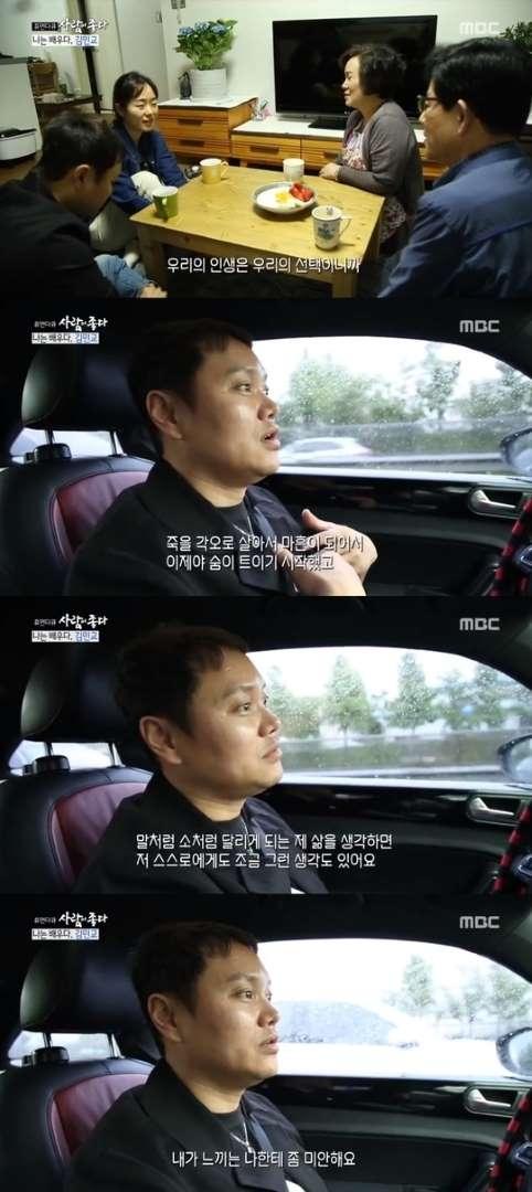 '사람이 좋다' 결혼 9년 차 김민교 부부 2세 안 낳는 진짜 이유