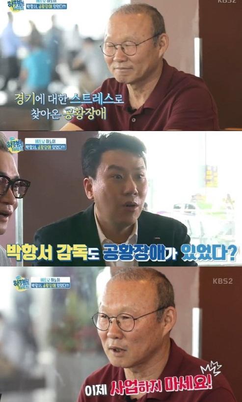 """박항서 감독 공황장애 고백 """"경기에 대한 스트레스 탓"""""""