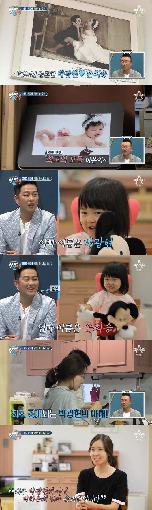 '아빠본색' 박광현 아내 손희승 최초 공개, 연극배우+단아한 미모