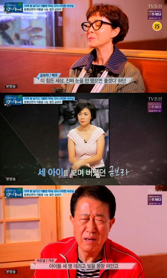 """서수남-금보라, 배우자 억대 빚 아픔 """"눈 안 떴으면 좋겠다 생각"""""""
