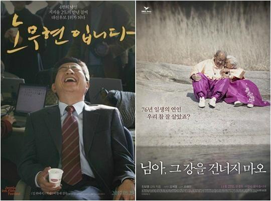 '노무현입니다' 다큐사상 100만 최단..최다관객 '님아그강' 건널까 [영화순위]