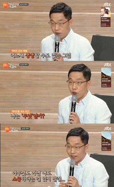 `톡투유` 종영, 김제동 ¨마이크를 잡지 않은 나, 상상해본 적 없다¨