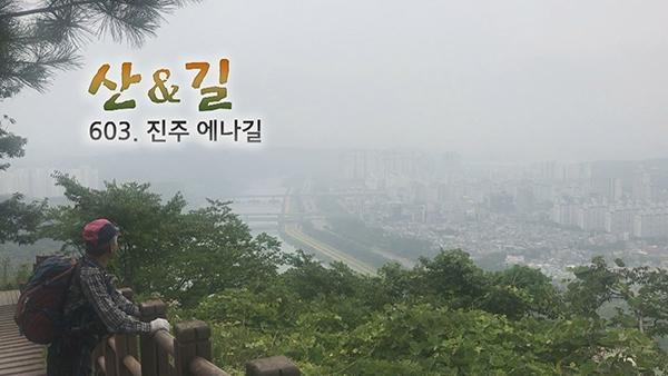 [산&길] &<603&> 진주 에나길