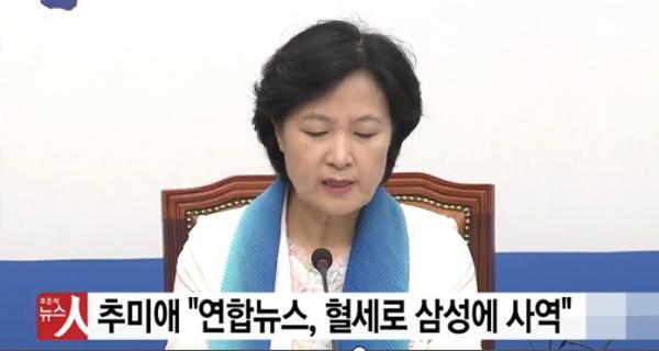 """'장충기 문자' 추미애 """"연합뉴스, 국민혈세 삼성위해 남용한 것"""""""