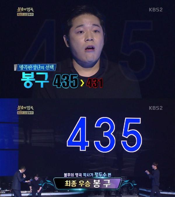 `불후의 명곡` 봉구, 민우혁 꺾고 단독 첫 출연만에 바로 우승 홀로서기 성공