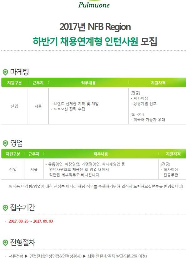 '풀무원 채용' 실검 등장 이유? 오늘(12일) '채용연계형 인턴사원' 최종 합격자 발표