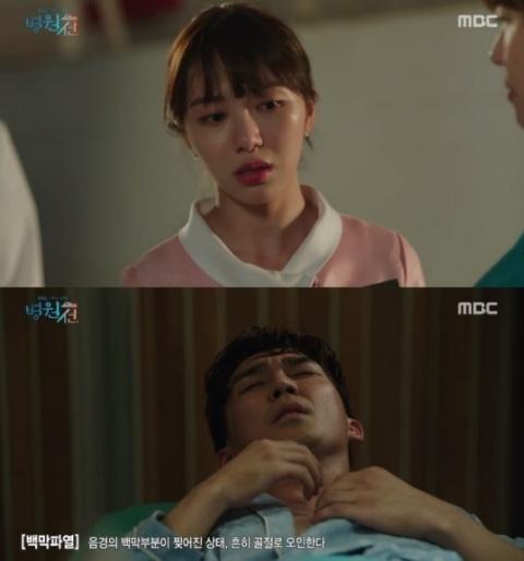 `병원선` 권민아, 바람난 애인 음경 수술방 입실 눈물 `펑펑`