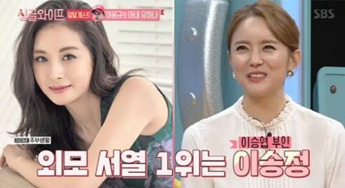 """유하나 """"야구선수 아내 외모서열 1위 이송정…난 3위"""""""