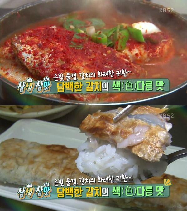 `2TV 생생정보` 삼색삼맛, 남대문 갈치조림-여수 갈치회 초무침-종로 갈치구이