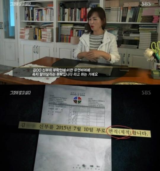 `그것이 알고싶다` 공지영 작가, 김종봉 신부 ¨모금액 한 푼도 전달하지 않았다¨ 폭로