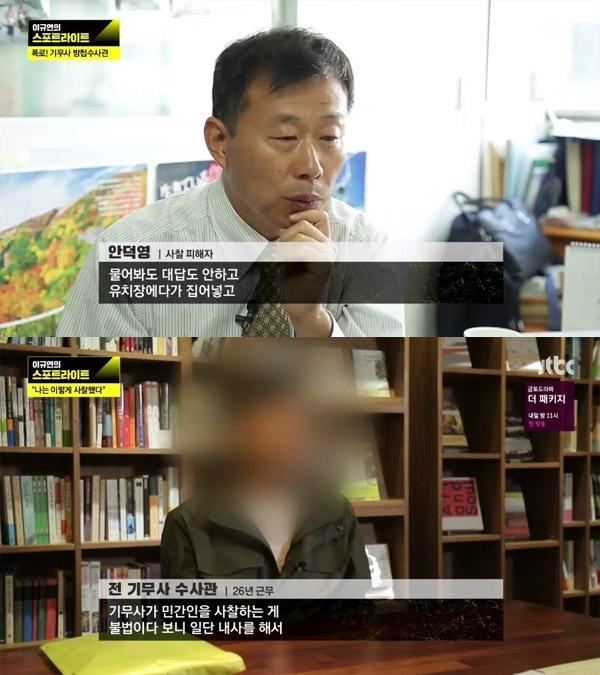 `이규연의 스포트라이트` 기무사 민간인 사찰과 조작 실체 폭로…윤석양 이병 인터뷰