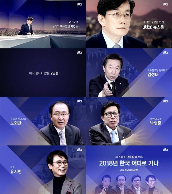 JTBC `뭉쳐야 뜬다` 결방 및 캐나다 서부여행 촬영중…`신년특집 토론회` 진행