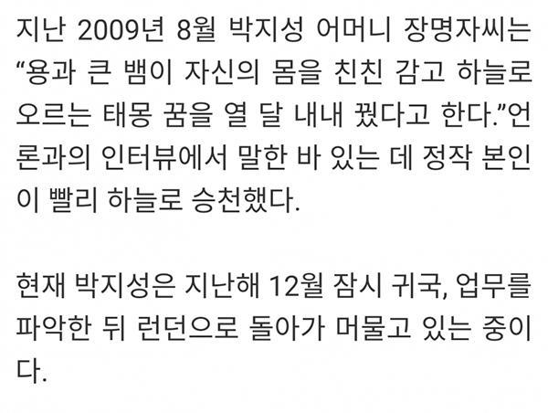 박지성 모친상 기사에 `승천` 언급한 푸른한국닷컴 사과글 게재 ¨안타까움 표현한 것¨