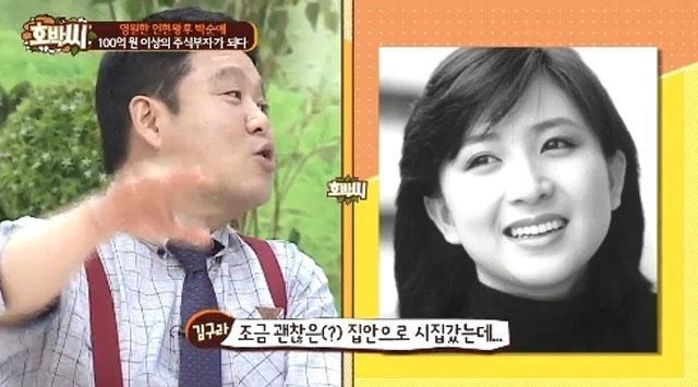 연예인 주식부자 풍국주정 박순애·오뚜기 함연지 누구?…이수만·박진영 함박웃음