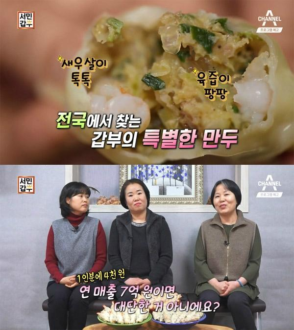 `서민갑부` 단양 마늘만두 갑부, 4000원 짜리 만두로 연매출 7억 신화 세 자매