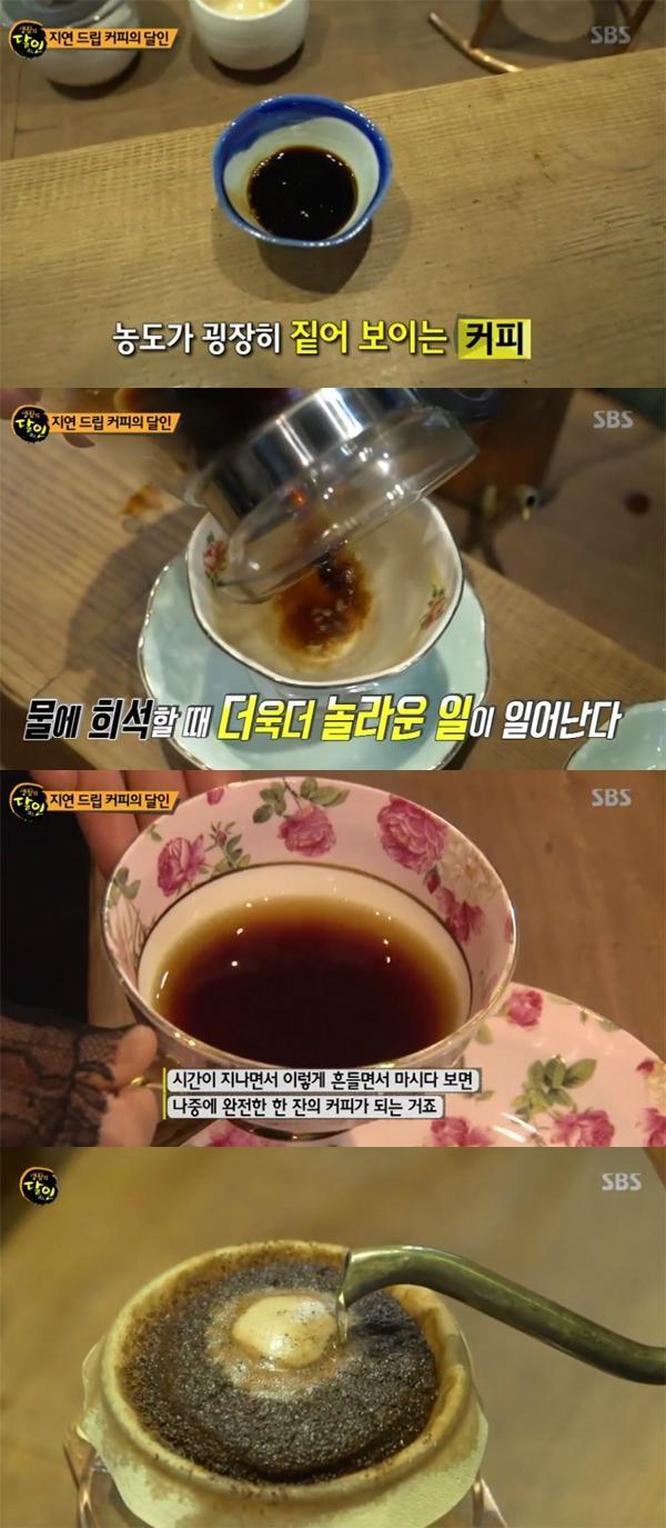 '생활의 달인' 자연 드립 커피의 달인…… 독특한 추출법, 에스프레소처럼 깊고 진한 맛~