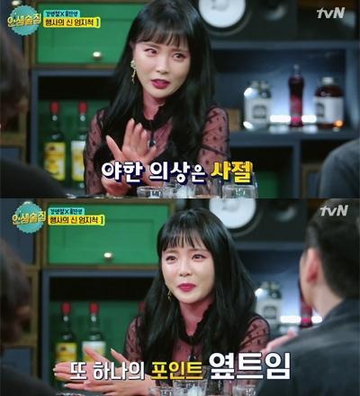 """'인생술집' 홍진영 """"군부대 행사, 야한 의상보다 시스루를 선호"""""""