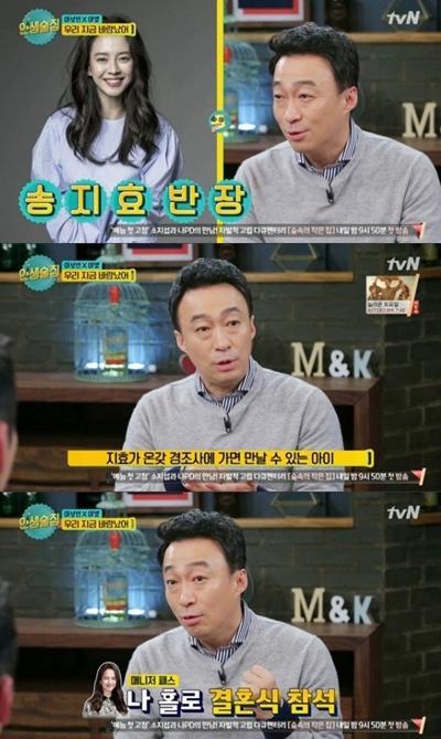 """'인생술집' 이성민 """"송지효, 온갖 경조사 다 참석… 행동대장"""" 칭찬 일색"""