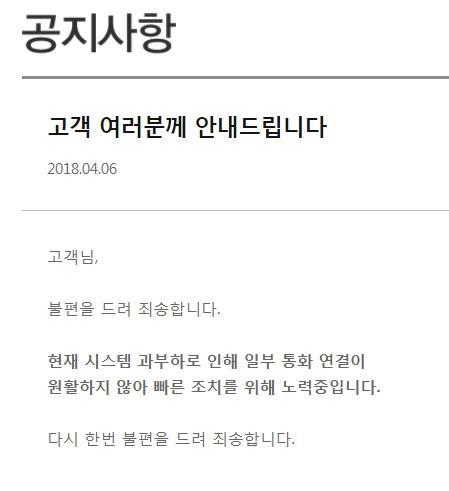 """SK텔레콤, 통신장애 사과 """"빠른 조치 노력 중, 불편 드려 죄송""""… 원인은?"""