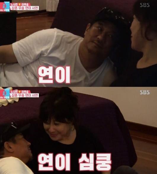 """'동상이몽2' 노사연, 이무송 """"연이야♥"""" 달달 애칭에 심쿵"""
