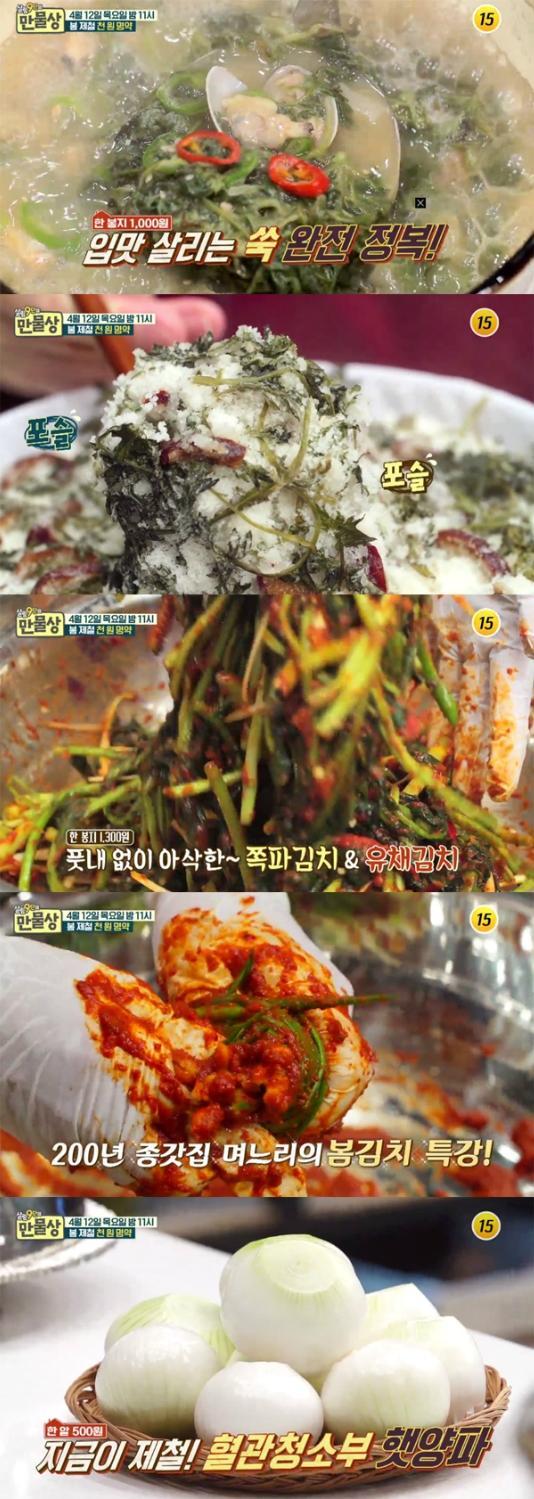 '만물상' 봄철, 최고의 명약은?… 쑥국, 유채김치, 쪽파김치, 햇양파 요리법 공개