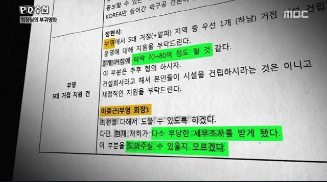 'PD수첩' 부영그룹 아파트 부실공사, 그 끝도 최순실?