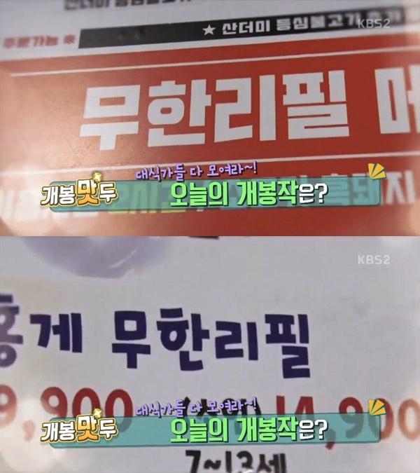 `2TV 생생정보` 개봉맛두, 소고기돼지고기 무한리필 22900원-홍게 29900원 무한리필