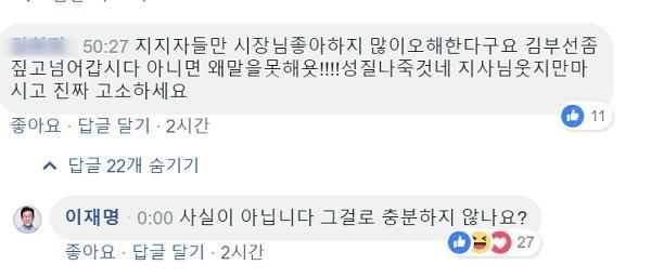 """이재명, """"김부선 논란 고소하자"""" 지지자 댓글에 """"사실이 아닌 것으로 충분"""""""