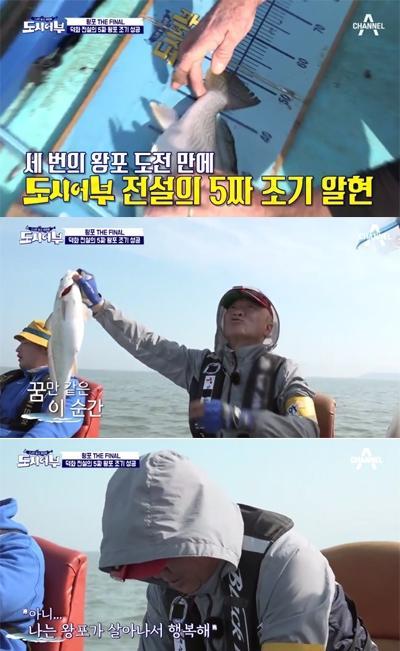 """'도시어부' 이덕화, 5짜 조기 낚시 성공 """"왕포가 살아나 행복"""""""