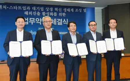 기보, 한국무역협회 및 스타트업 육성기관과 업무협약 체결