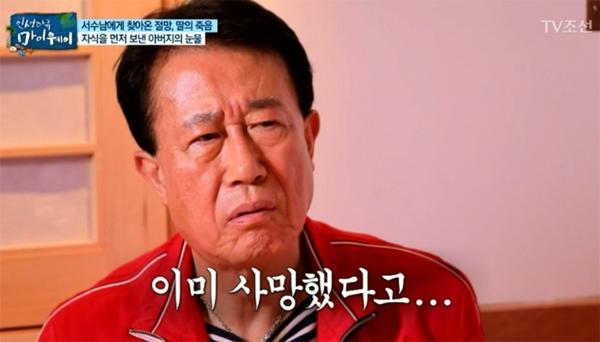 """'마이웨이' 서수남, 세상 떠난 딸 회상하며 눈물 """"마음속으로 많이 울었다"""""""