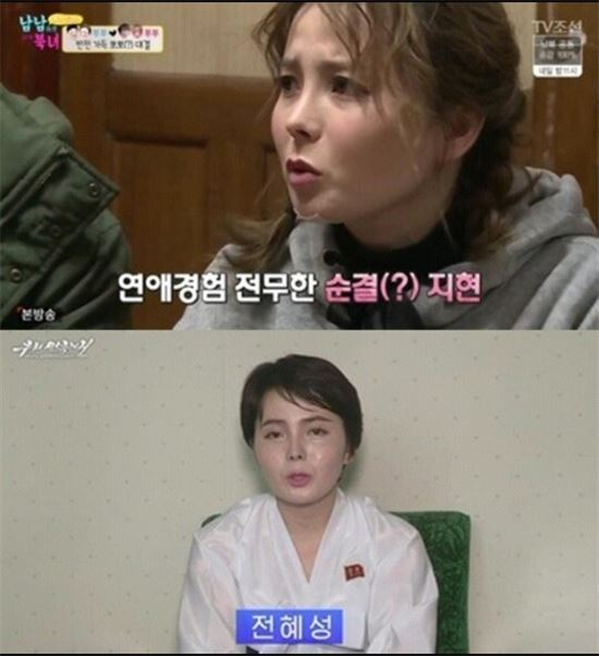 국내 방송 출연하던 탈북녀 임지현, 北 매체 등장..재입북 추정