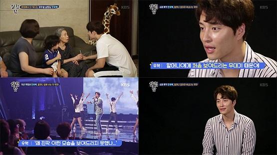 `살림남2` 민우혁, 긴 무명 딛고 가족들에게 최고의 무대 선사