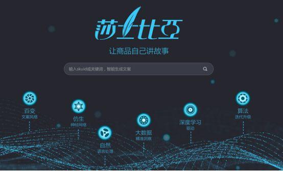中 징둥, 인공지능 작문 시스템 선보여