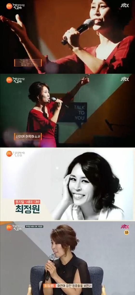 `톡투유` 최정원, 변화계기가 된 딸의 말 ..¨엄마 아닌 배우¨