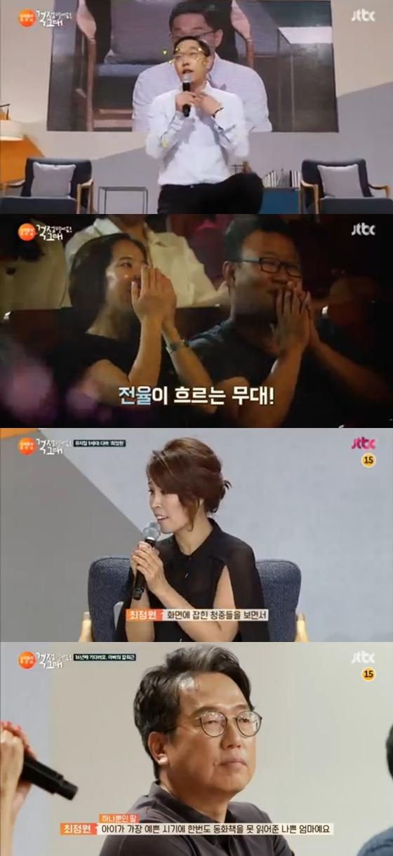 [★밤TView]`톡투유`김제동, 시즌1을 마무리..유종의 미