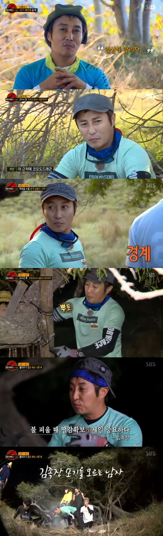 [★밤TV]'정법' 김병만, 새삼 깨닫는 '병만족장'의 진가