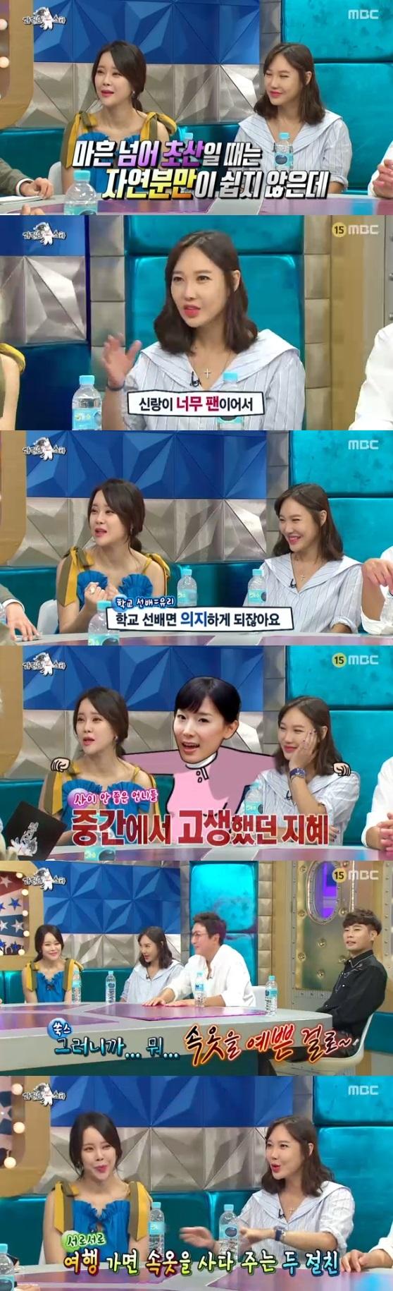 [★밤TView]`라스` 절친 백지영X유리, 연하남편 사로잡은 매력