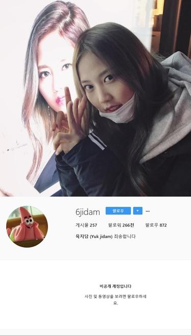육지담, 장례식장 사진 논란..SNS 비공개 전환 ¨죄송¨